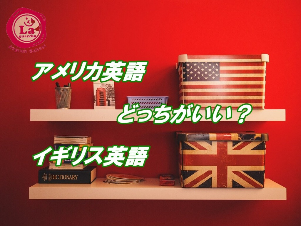 アメリカ英語かイギリス英語かどちらがいいか悩んでいる方   ラ ...