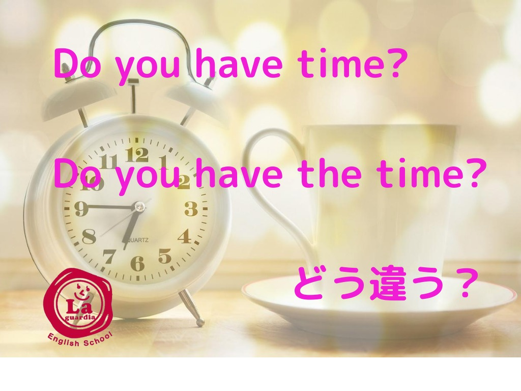 time the time 違い